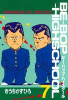 BE-BOP-HIGHSCHOOL 7巻 - 漫画