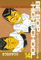 BE-BOP-HIGHSCHOOL 14巻 - 漫画
