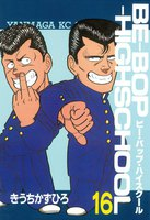 BE-BOP-HIGHSCHOOL 16巻 - 漫画