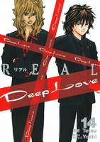 Deep Love REAL 14巻 - 漫画