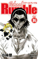 School Rumble 16巻 - 漫画