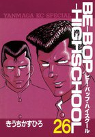 BE-BOP-HIGHSCHOOL 26巻 - 漫画