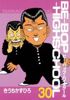 BE-BOP-HIGHSCHOOL 30巻 - 漫画