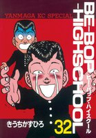 BE-BOP-HIGHSCHOOL 32巻 - 漫画