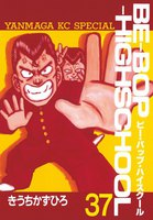 BE-BOP-HIGHSCHOOL 37巻 - 漫画
