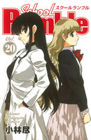 School Rumble 20巻 - 漫画