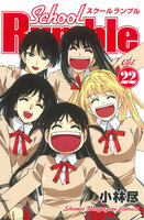 School Rumble 22巻 - 漫画