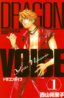 DRAGON VOICE 1巻 - 漫画