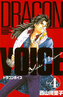 DRAGON VOICE 4巻 - 漫画