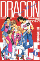 DRAGON VOICE 6巻 - 漫画