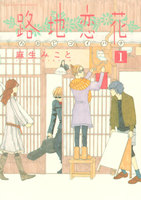 表紙『路地恋花』 - 漫画