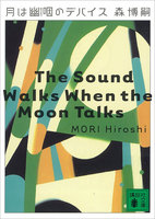 月は幽咽のデバイス The Sound Walks When the Moon Talks