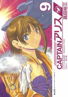 CAPTAINアリス ALICE AIR SHIP JAPAN 9巻 - 漫画