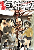 表紙『進撃!巨人中学校 titan junior high school』 - 漫画