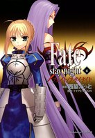 Fate/stay night(フェイト/ステイナイト) 6巻 - 漫画
