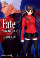 Fate/stay night(フェイト/ステイナイト) 8巻 - 漫画