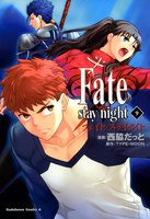 Fate/stay night(フェイト/ステイナイト) 9巻 - 漫画
