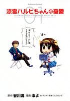 表紙『涼宮ハルヒちゃんの憂鬱』 - 漫画