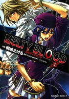 MELTY BLOOD (全巻)