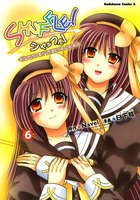 SHUFFLE!-DAYS IN THE BLOOM- 6巻 - 漫画