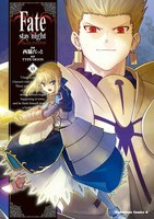 Fate/stay night(フェイト/ステイナイト) 15巻 - 漫画