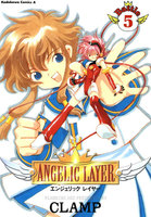 ANGELIC LAYER 5巻 - 漫画