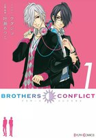 BROTHERS CONFLICT 1巻 - 漫画