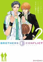 BROTHERS CONFLICT 2巻 - 漫画