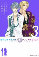 BROTHERS CONFLICT 3巻 - 漫画