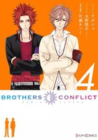 BROTHERS CONFLICT 4巻 - 漫画
