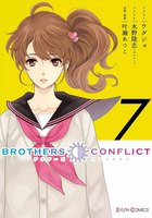 BROTHERS CONFLICT 7巻 - 漫画