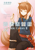 狼と香辛料XI Side Colors II