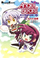 AngelBeats!The4コマ - 漫画