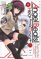 Angel Beats! (1) -Heaven's Door- - 漫画
