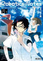 ROBOTICS;NOTES 1巻 - 漫画