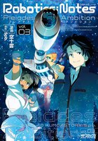 ROBOTICS;NOTES 3巻 - 漫画