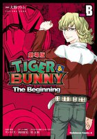 TIGER&BUNNY -The Beginning- SIDE:B - 漫画