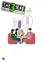 THE3名様 新装開店編その2 - 漫画