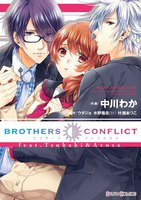 BROTHERS CONFLICT feat - 漫画