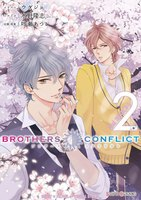 BROTHERS CONFLICT 2nd SEASON 2巻 - 漫画