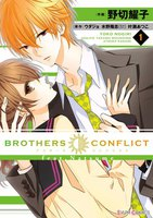 BROTHERS CONFLICT feat.Natsume - 漫画