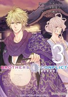 BROTHERS CONFLICT 2nd SEASON 3巻 - 漫画