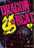 DRAGON☆BEAT