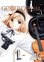 GUNSLINGER GIRL1巻 - 漫画