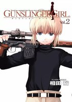 GUNSLINGER GIRL2巻 - 漫画