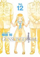 GUNSLINGER GIRL12巻 - 漫画