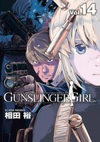 GUNSLINGER GIRL14巻 - 漫画