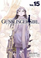 GUNSLINGER GIRL15巻 - 漫画