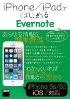 iPhone/iPadではじめるEvernote
