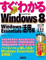 すぐわかる Windows 8 Windows Essentials活用編